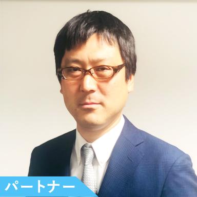パートナー:斉藤 公貴