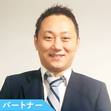 パートナー:桐田 幹久