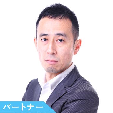 パートナー:橋本 誠一郎