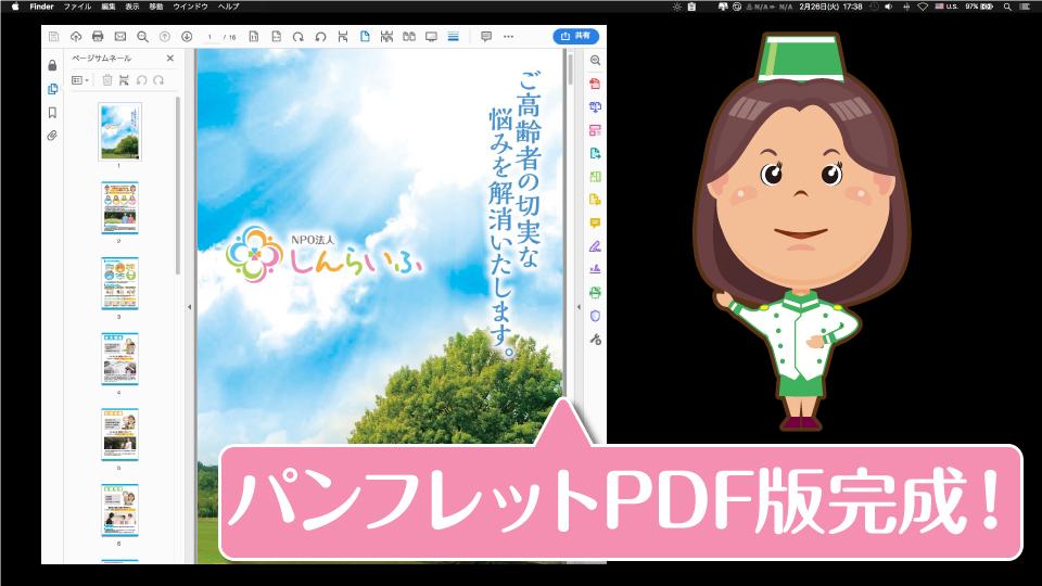 パンフレットPDF版完成!